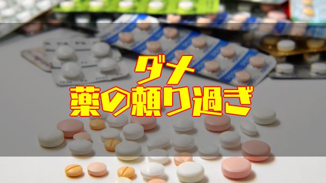 市販薬 扁桃炎